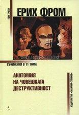 Съчинения в 11 тома - том 3: Анатомия на човешката деструктивност