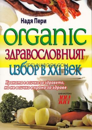 Organic - здравословният избор в ХХI век