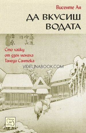 Да вкусиш водата: Сто хайку от дзен монаха Тенеда Сантока