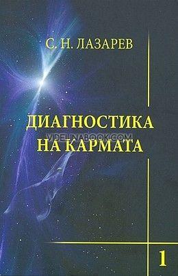 Диагностика на кармата - книга 1