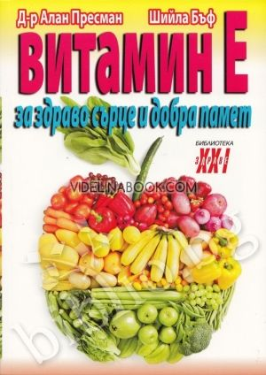 Витамин Е - за здраво сърце и добра памет