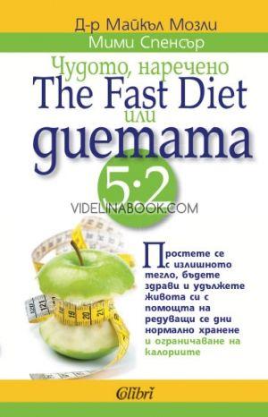 Чудото, наречено The Fast Diet или диетата 5:2