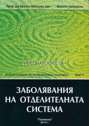 Енциклопедия по интегративна медицина, том 3: Заболявания на отделителната система