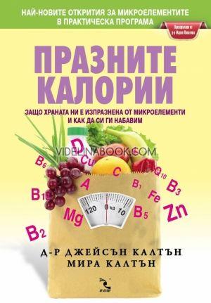 Празните калории