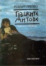 Гръцките митове - том II