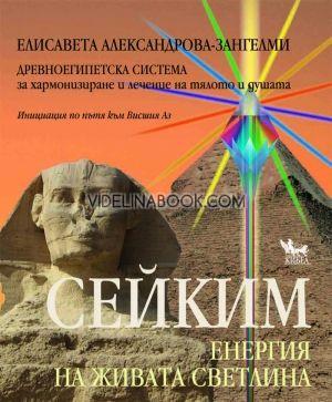 Сейким: Енергия на живата светлина