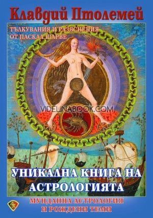 Уникална книга на астрологията: Мунданна астрология и рождени теми