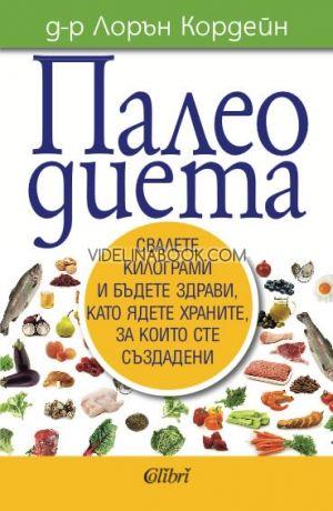 Палео диетата: Свалете килограми и бъдете здрави, като ядете храните, за които сте създадени