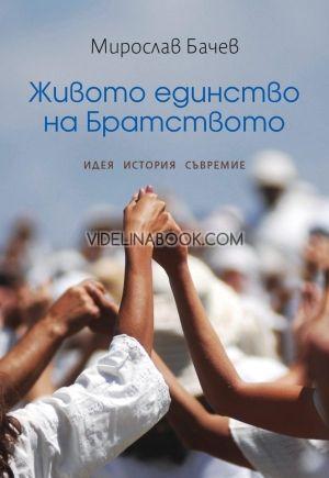 Живото единство на Братството