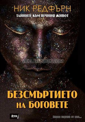 Безсмъртието на боговете. Тайните към вечния живот
