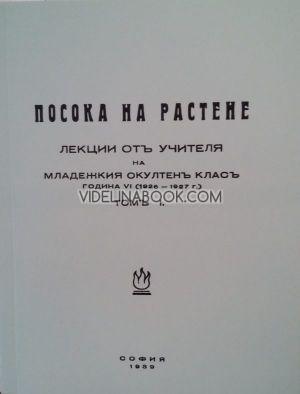 Посока на растене- Лекции на Младежкия окултен клас от Учителя, 1926 – 1927 г., том 1