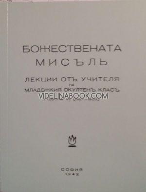 Божествена мисъл - Лекции на Младежкия окултен клас от Учителя, 1927 – 1928 г.