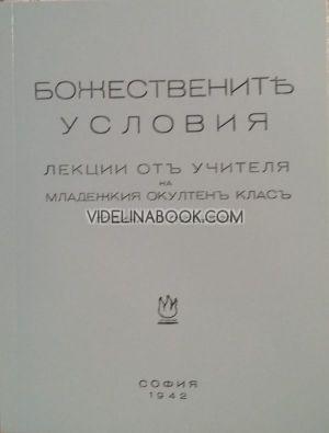 Божествените условия - Лекции на Младежкия окултен клас от Учителя, 1928 – 1929 г., том 1