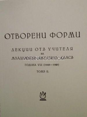 Отворени хорми - Лекции на Младежкия окултен клас от Учителя, 1928 – 1929 г., том 2