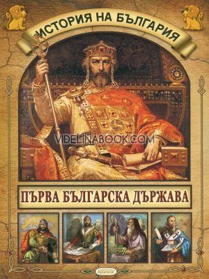 История на България: Първа Българска държава