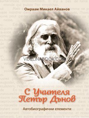 С Учителя Петър Дънов