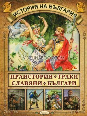 История на България: Праистория. Траки. Славяни. Българи