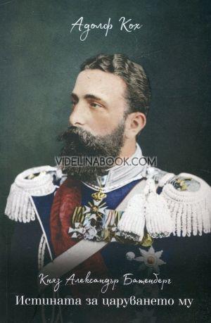 Княз Александър Батенберг: Истината за царуването му
