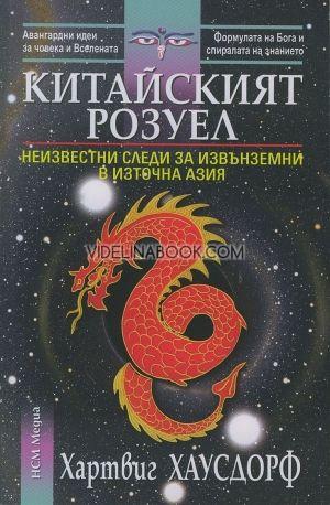 Китайският Розуел: Неизвестни следи за извънземни в Източна Азия