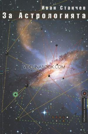 За Астрологията