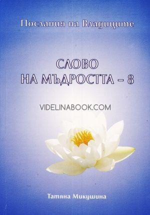 Слово на мъдростта, книга 8: Продиктувано на Посланика от Русия Татяна Микушина