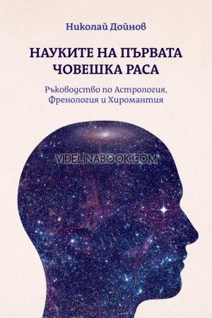 Науките на първата човешка раса