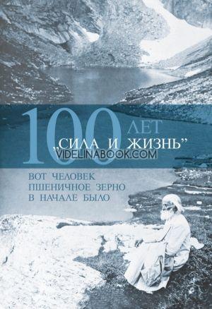 Сила и жизнь – 100 лет (руски език)