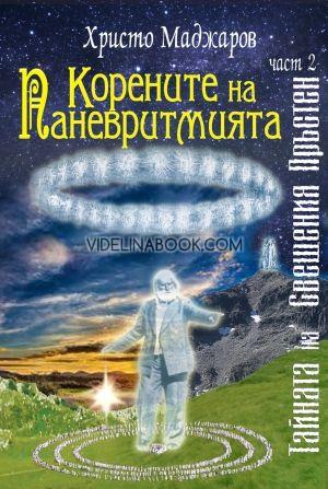 Корените на Паневритмията: Тайната на Свещения Пръстен, част 2