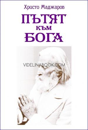 Пътят към  Бога