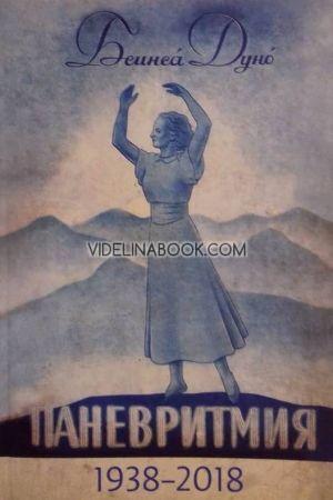 Паневритмия 1938 – фототипно издание