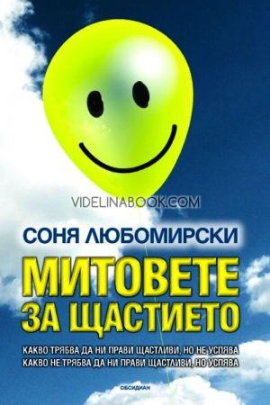 Митовете за щастието