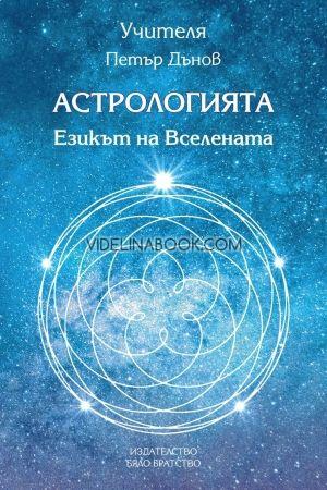 Астрологията – Езикът на Вселената