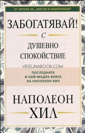 Забогатявай с душевно спокойствие: Пoслeдната и най-мъдра книга на Напoлeoн Xил