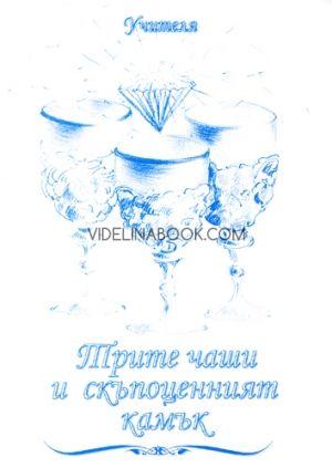 Трите чаши и скъпоценния камък