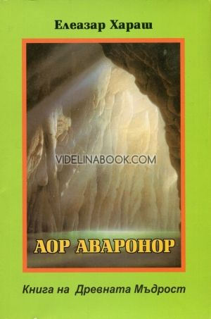 Аор Аваронор: Книга на Древната Мъдрост