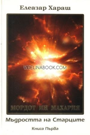 Мордот ин Махария: Мъдростта на Старците – том 1