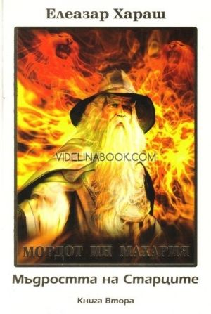 Мордот ин Махария: Мъдростта на Старците – том 2