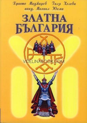 Златна България: есета и пътеписи