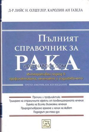 Пълният справочник за рака: Интегративен подход в профилактиката ,лечението и оздравяването