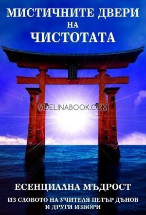 Мистичните Двери на Чистотата