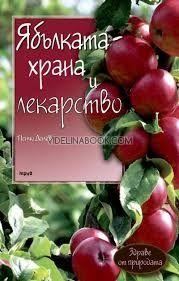 Ябълката – храна и лекарство