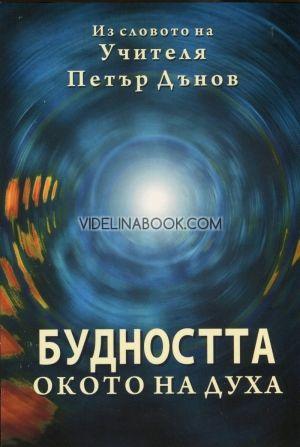 Будността – окото на Духа
