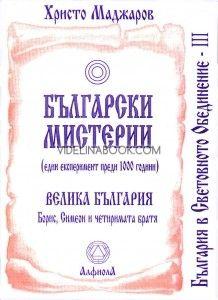 Български мистерии: Един експеримент преди 1000 години