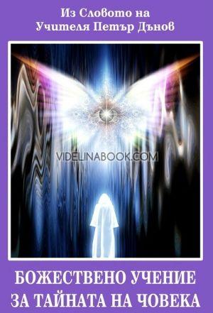 Божествено Учение за Тайната на Човека