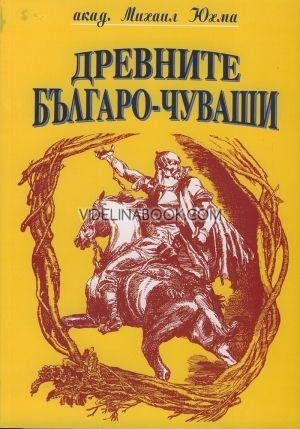 Древните Българо - Чуваши