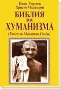 Библия на Хуманизма: Книга за Махатма Ганди