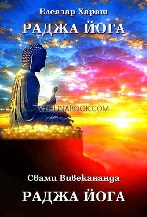 Раджа-йога - Елеазар Хараш и Раджа-йога - Свами Вивекананда