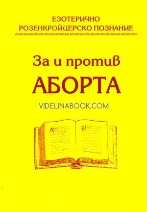 Езотерично Розенкройцерско познание: За и против аборта