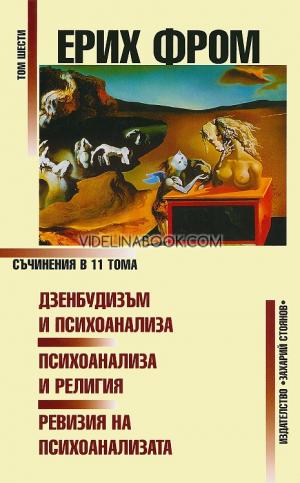 Съчинения в 11 тома - том 6: Дзенбудизъм и психоанализа. Психоанализа и религия. Ревизия на психоанализата