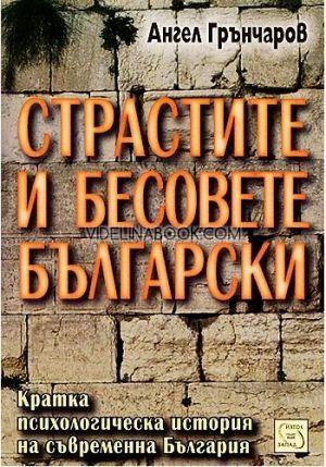 Страстите и бесовете български: Крaткa пcиxологичеcкa иcтория нa Бългaрия.